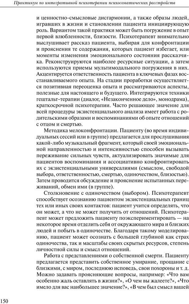PDF. Практикум по психотерапии психосоматических расстройств. Кулаков С. А. Страница 147. Читать онлайн