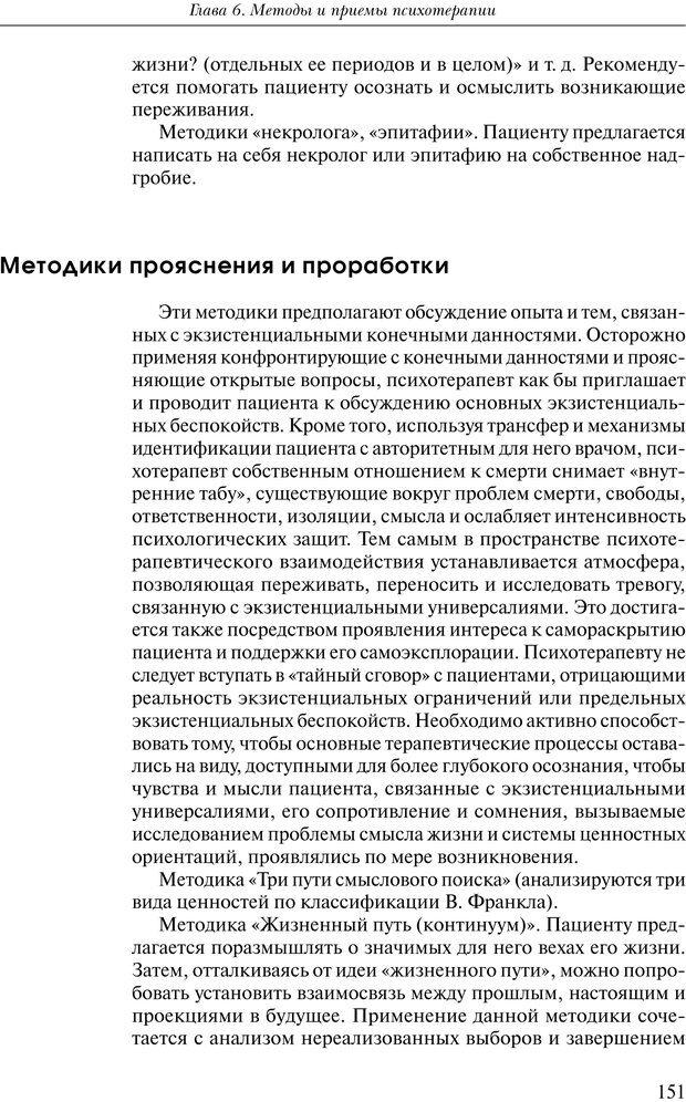 PDF. Практикум по психотерапии психосоматических расстройств. Кулаков С. А. Страница 148. Читать онлайн