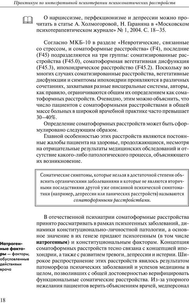 PDF. Практикум по психотерапии психосоматических расстройств. Кулаков С. А. Страница 15. Читать онлайн