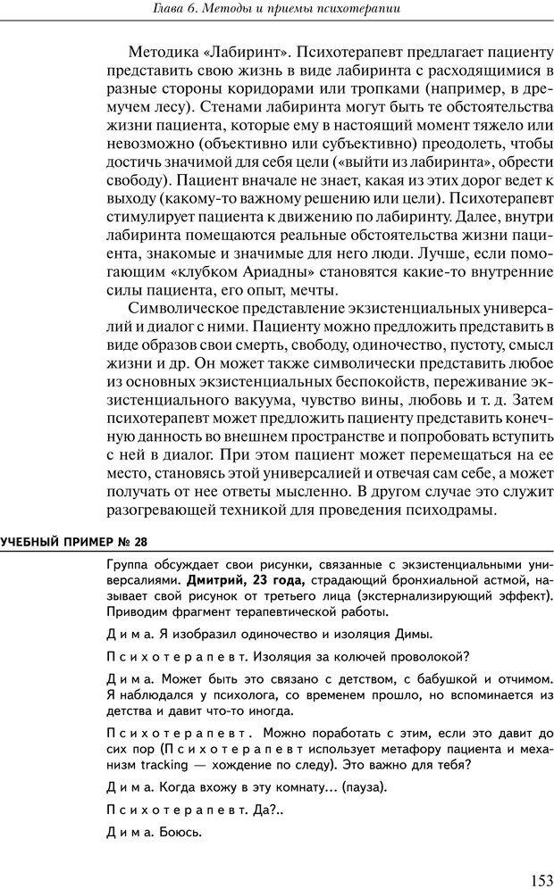 PDF. Практикум по психотерапии психосоматических расстройств. Кулаков С. А. Страница 150. Читать онлайн