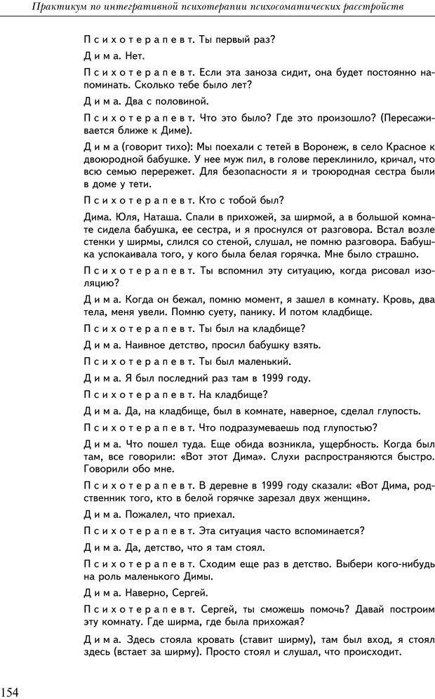 PDF. Практикум по психотерапии психосоматических расстройств. Кулаков С. А. Страница 151. Читать онлайн