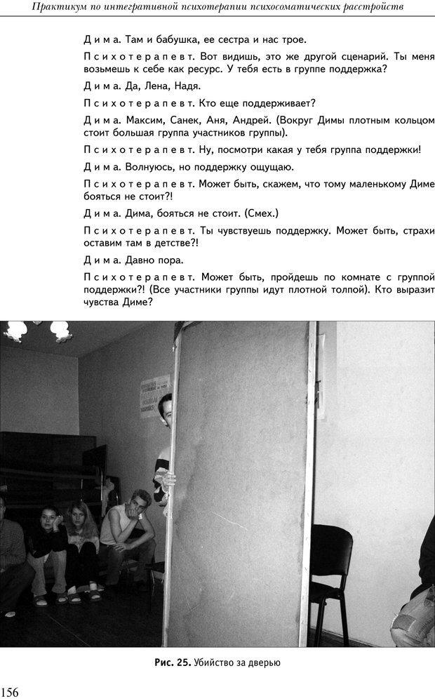 PDF. Практикум по психотерапии психосоматических расстройств. Кулаков С. А. Страница 153. Читать онлайн