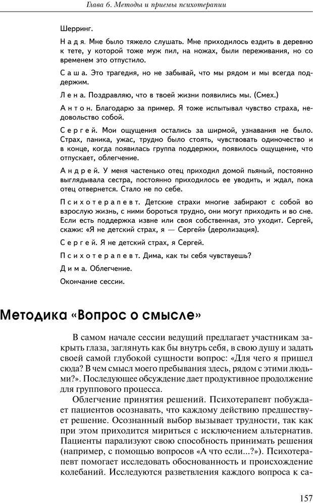 PDF. Практикум по психотерапии психосоматических расстройств. Кулаков С. А. Страница 154. Читать онлайн