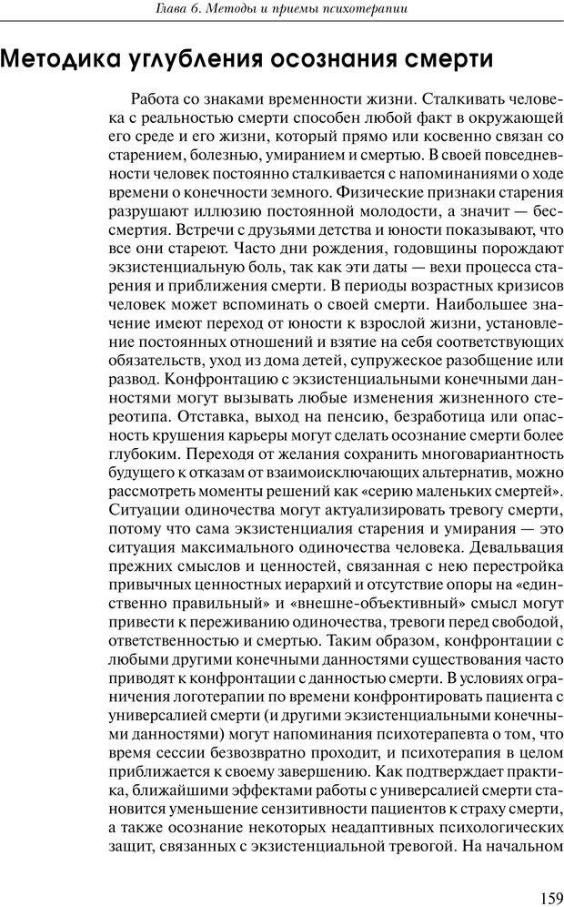 PDF. Практикум по психотерапии психосоматических расстройств. Кулаков С. А. Страница 156. Читать онлайн