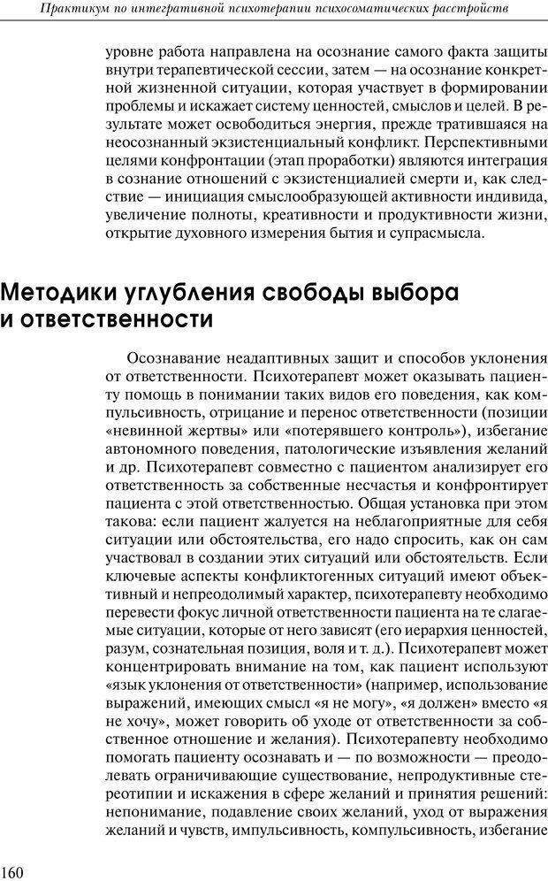 PDF. Практикум по психотерапии психосоматических расстройств. Кулаков С. А. Страница 157. Читать онлайн