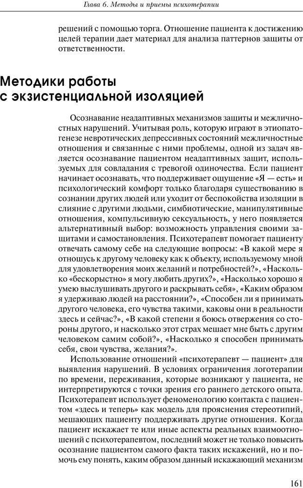 PDF. Практикум по психотерапии психосоматических расстройств. Кулаков С. А. Страница 158. Читать онлайн