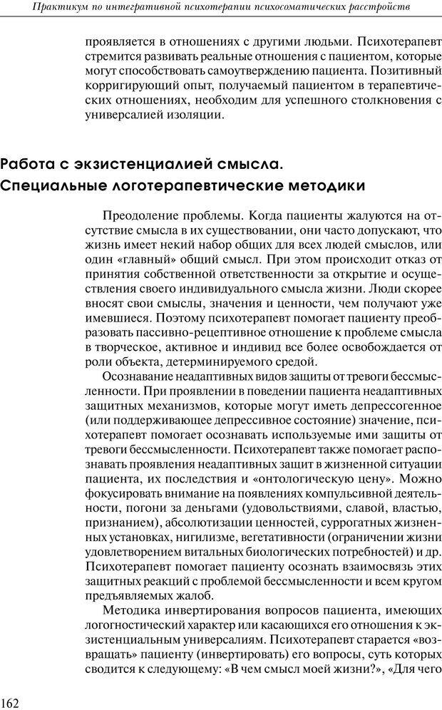 PDF. Практикум по психотерапии психосоматических расстройств. Кулаков С. А. Страница 159. Читать онлайн