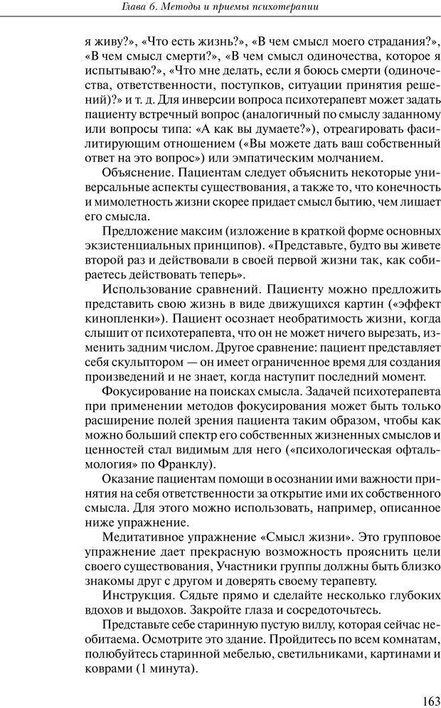 PDF. Практикум по психотерапии психосоматических расстройств. Кулаков С. А. Страница 160. Читать онлайн