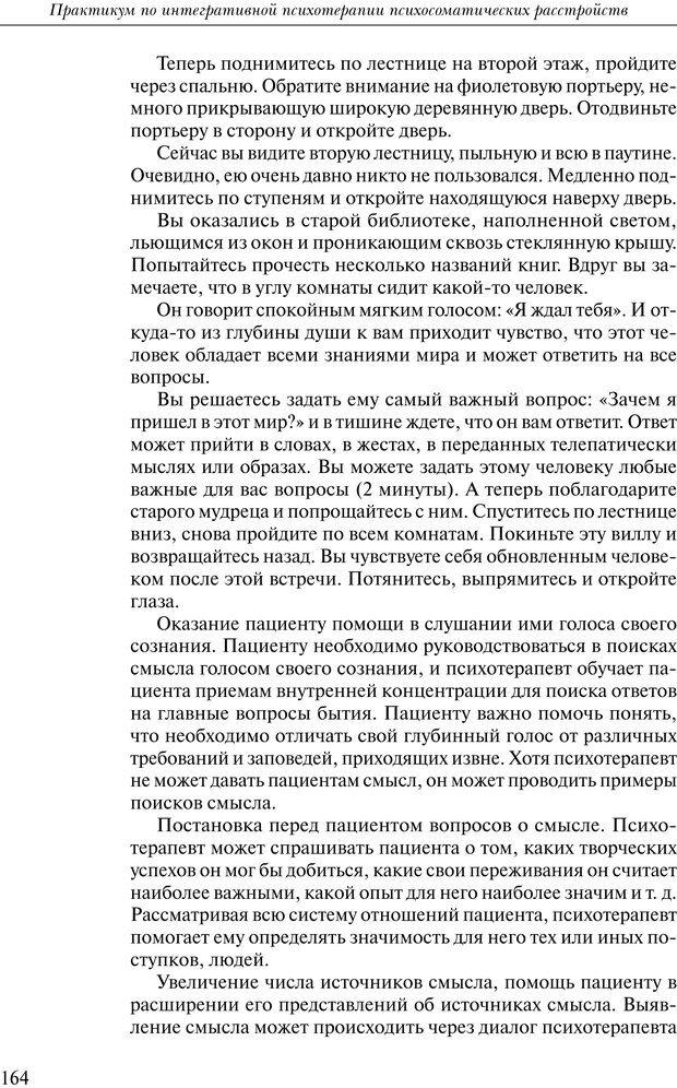 PDF. Практикум по психотерапии психосоматических расстройств. Кулаков С. А. Страница 161. Читать онлайн