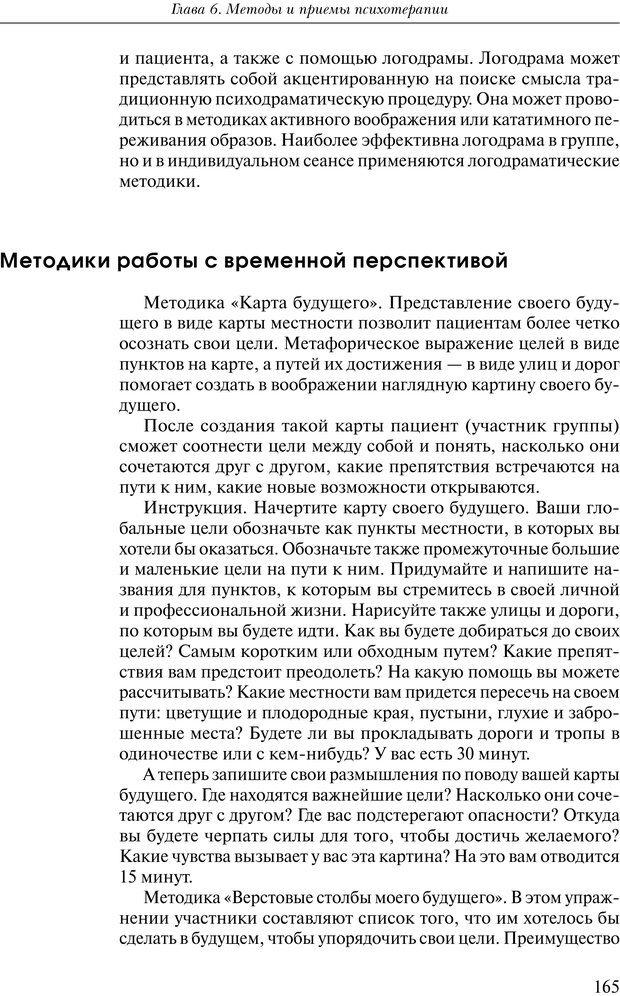 PDF. Практикум по психотерапии психосоматических расстройств. Кулаков С. А. Страница 162. Читать онлайн