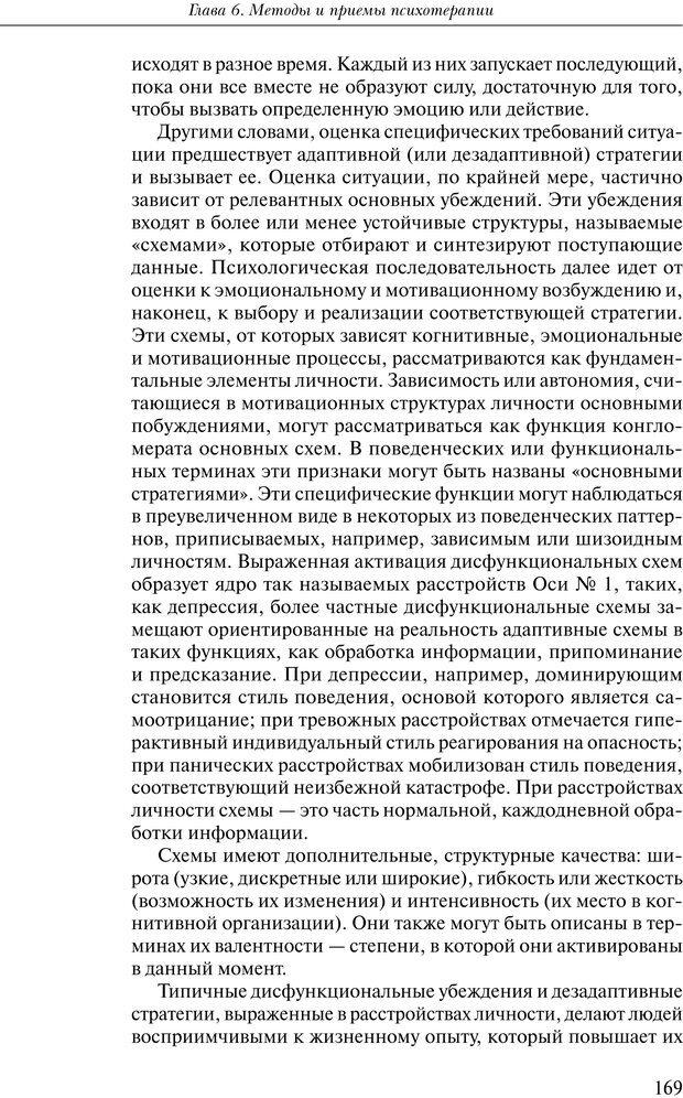 PDF. Практикум по психотерапии психосоматических расстройств. Кулаков С. А. Страница 166. Читать онлайн