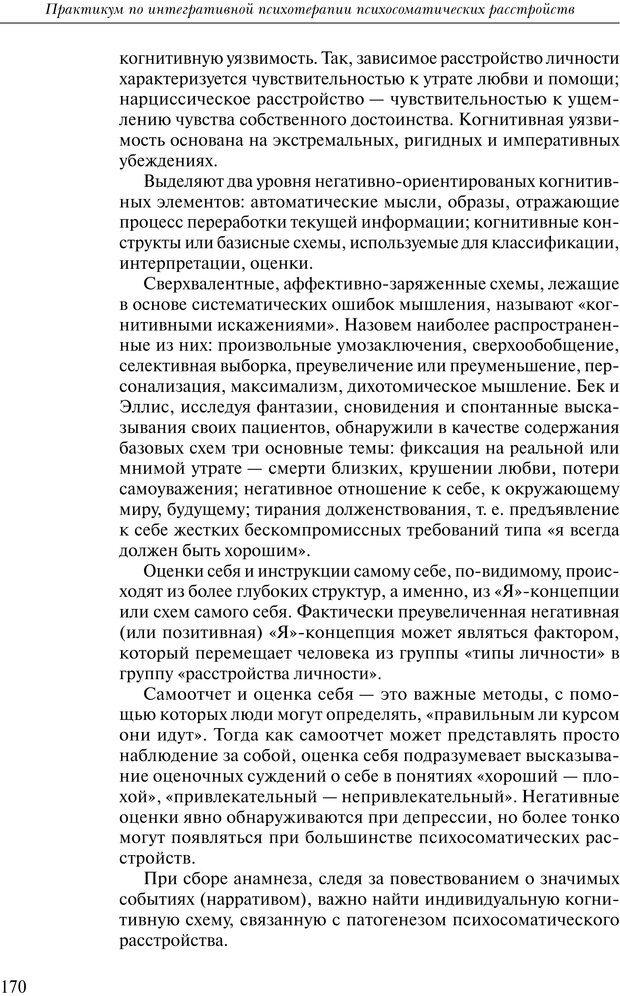 PDF. Практикум по психотерапии психосоматических расстройств. Кулаков С. А. Страница 167. Читать онлайн