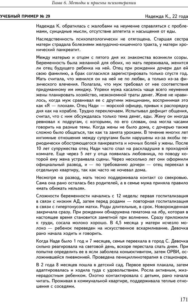 PDF. Практикум по психотерапии психосоматических расстройств. Кулаков С. А. Страница 168. Читать онлайн
