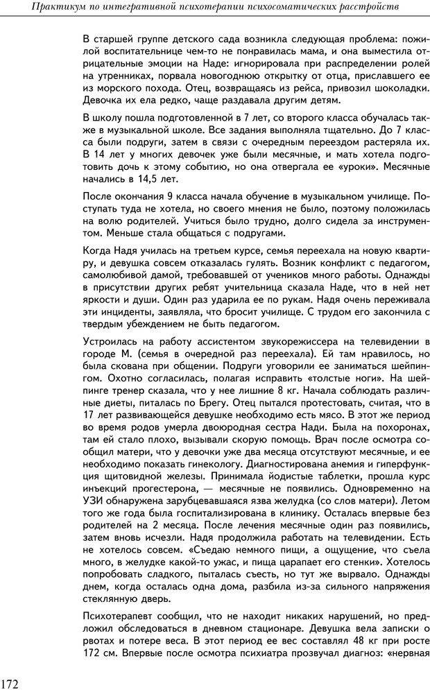 PDF. Практикум по психотерапии психосоматических расстройств. Кулаков С. А. Страница 169. Читать онлайн