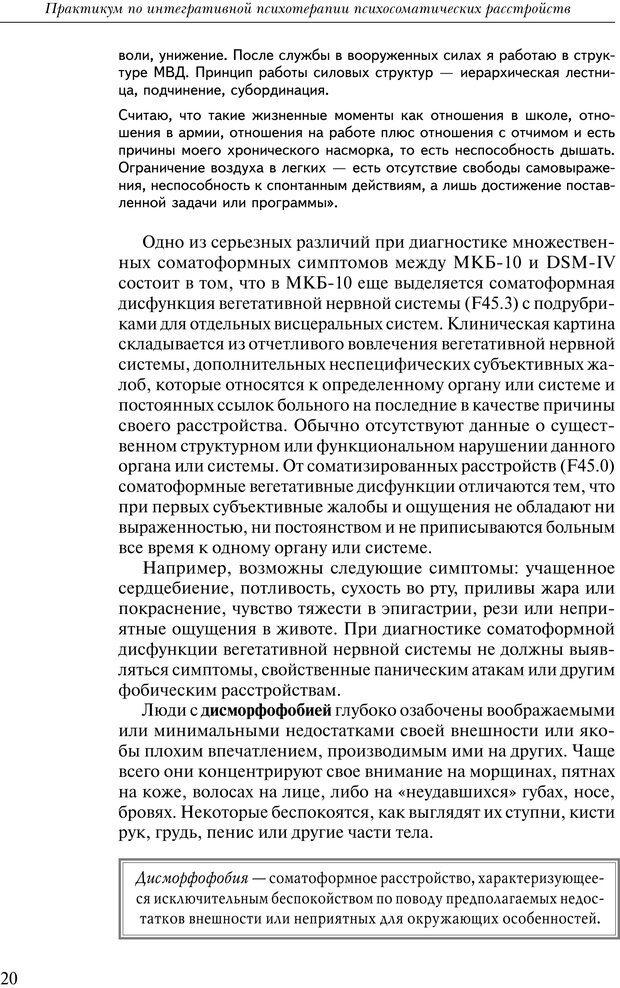 PDF. Практикум по психотерапии психосоматических расстройств. Кулаков С. А. Страница 17. Читать онлайн