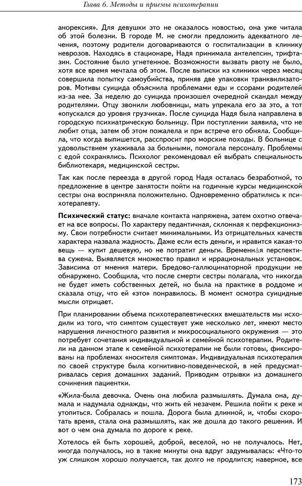PDF. Практикум по психотерапии психосоматических расстройств. Кулаков С. А. Страница 170. Читать онлайн