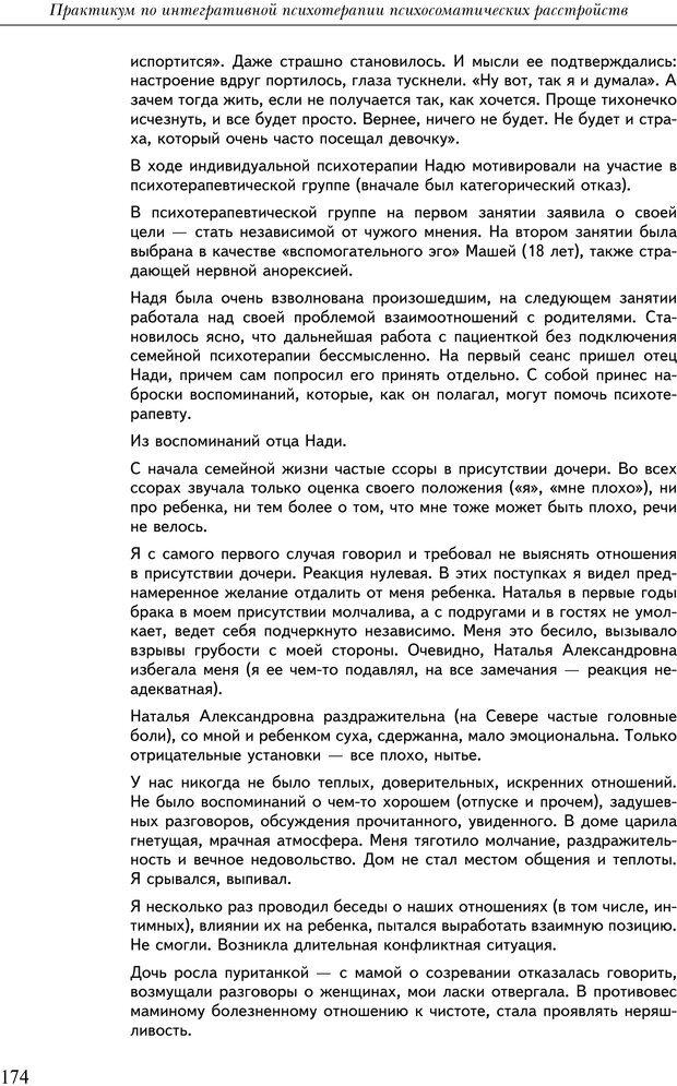 PDF. Практикум по психотерапии психосоматических расстройств. Кулаков С. А. Страница 171. Читать онлайн