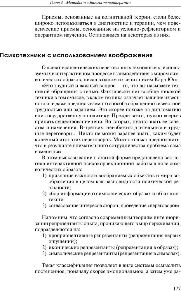 PDF. Практикум по психотерапии психосоматических расстройств. Кулаков С. А. Страница 174. Читать онлайн