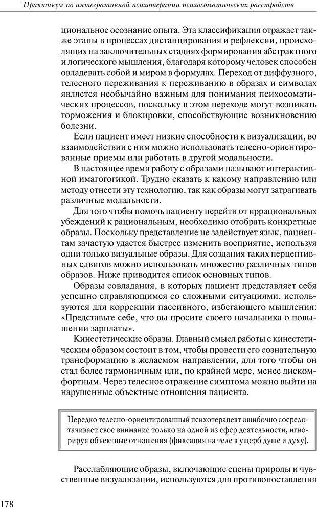PDF. Практикум по психотерапии психосоматических расстройств. Кулаков С. А. Страница 175. Читать онлайн
