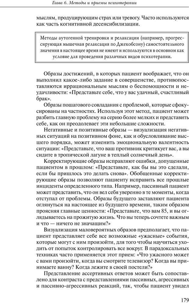 PDF. Практикум по психотерапии психосоматических расстройств. Кулаков С. А. Страница 176. Читать онлайн