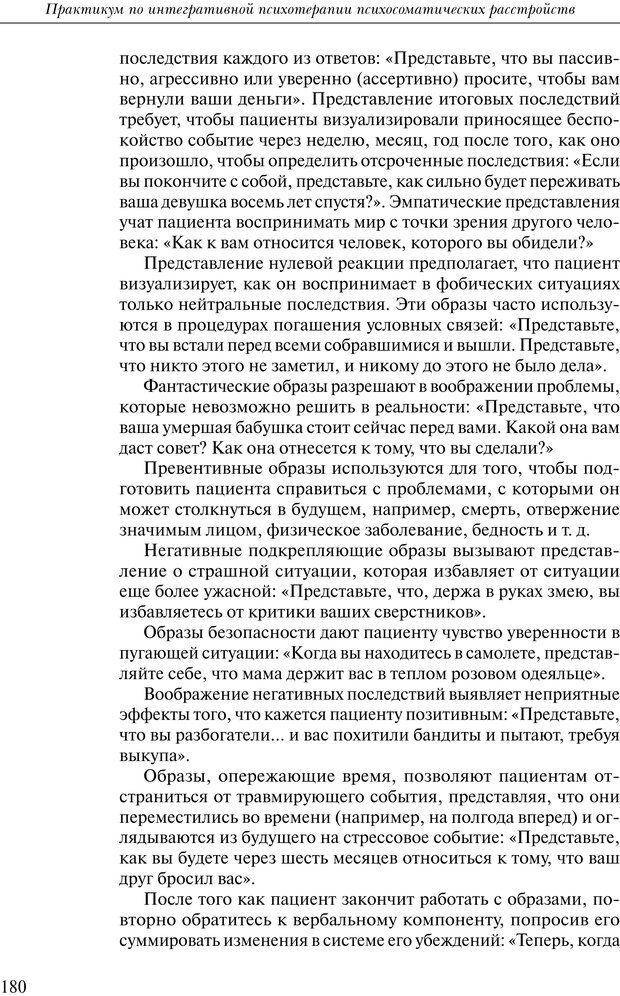 PDF. Практикум по психотерапии психосоматических расстройств. Кулаков С. А. Страница 177. Читать онлайн