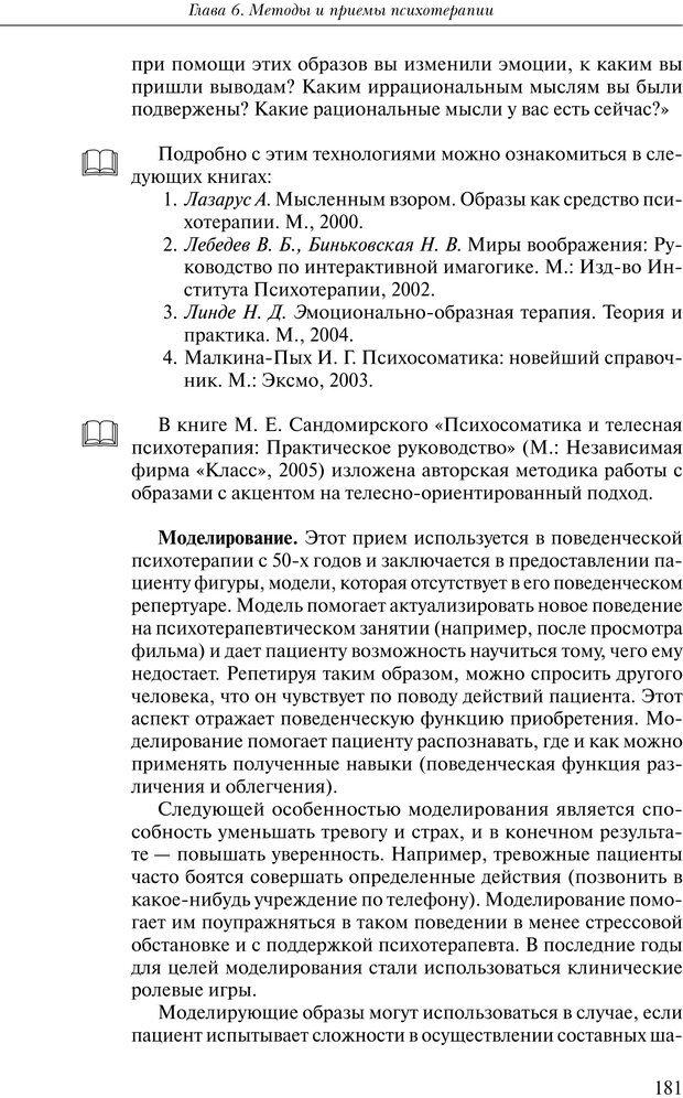 PDF. Практикум по психотерапии психосоматических расстройств. Кулаков С. А. Страница 178. Читать онлайн