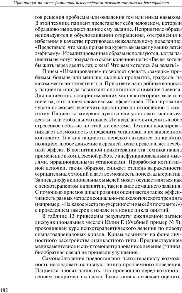 PDF. Практикум по психотерапии психосоматических расстройств. Кулаков С. А. Страница 179. Читать онлайн