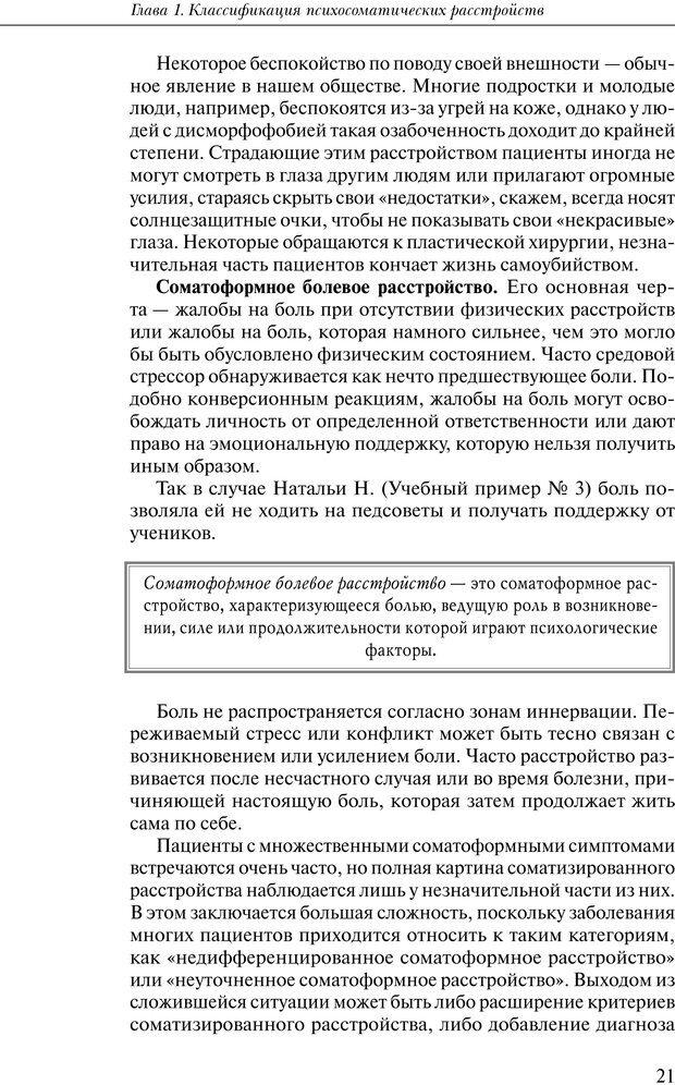 PDF. Практикум по психотерапии психосоматических расстройств. Кулаков С. А. Страница 18. Читать онлайн