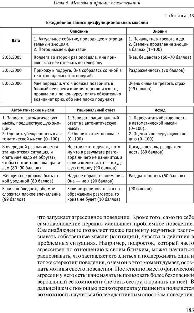 PDF. Практикум по психотерапии психосоматических расстройств. Кулаков С. А. Страница 180. Читать онлайн