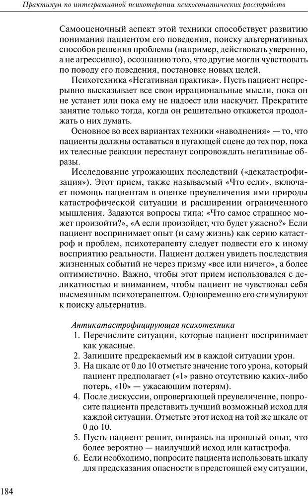 PDF. Практикум по психотерапии психосоматических расстройств. Кулаков С. А. Страница 181. Читать онлайн
