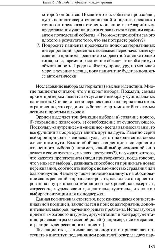 PDF. Практикум по психотерапии психосоматических расстройств. Кулаков С. А. Страница 182. Читать онлайн