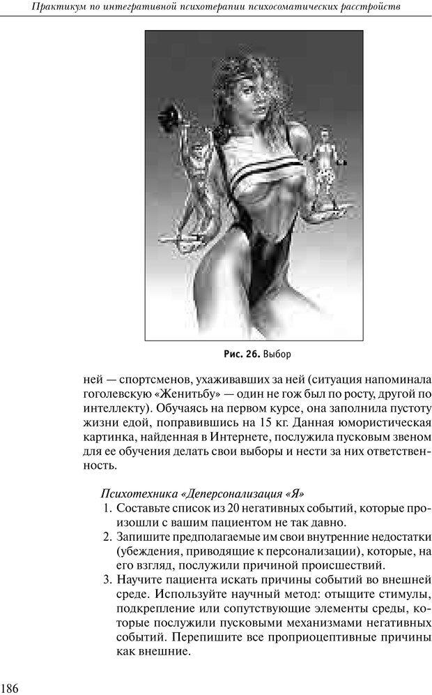 PDF. Практикум по психотерапии психосоматических расстройств. Кулаков С. А. Страница 183. Читать онлайн