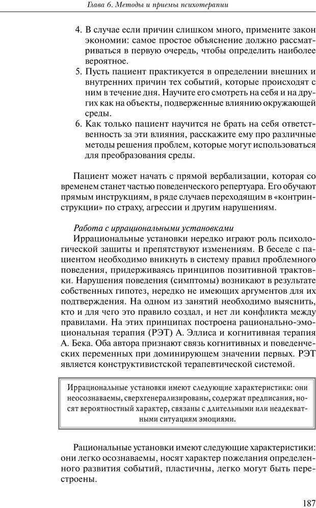 PDF. Практикум по психотерапии психосоматических расстройств. Кулаков С. А. Страница 184. Читать онлайн