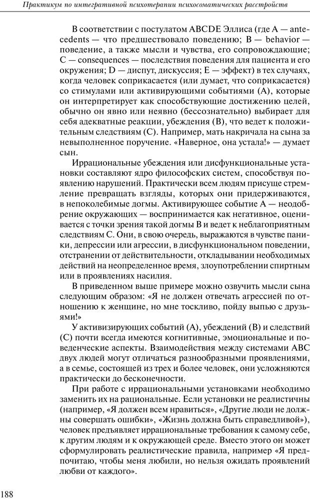 PDF. Практикум по психотерапии психосоматических расстройств. Кулаков С. А. Страница 185. Читать онлайн