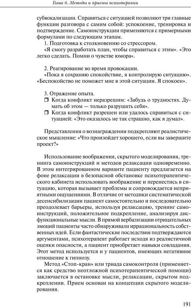 PDF. Практикум по психотерапии психосоматических расстройств. Кулаков С. А. Страница 188. Читать онлайн