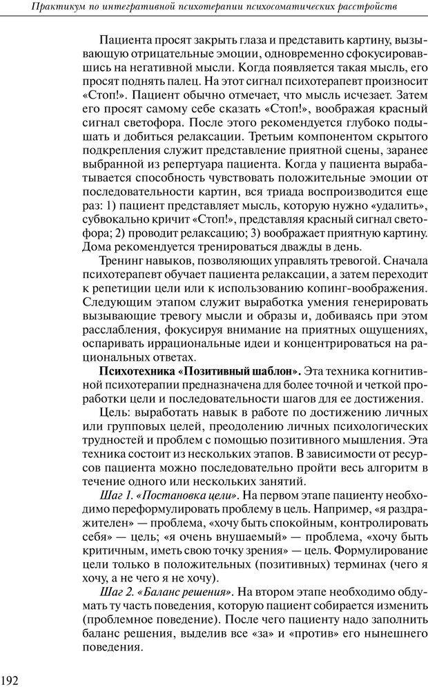 PDF. Практикум по психотерапии психосоматических расстройств. Кулаков С. А. Страница 189. Читать онлайн