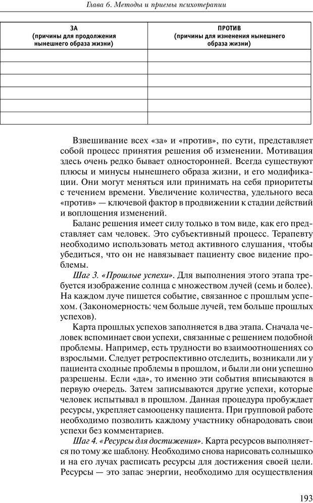PDF. Практикум по психотерапии психосоматических расстройств. Кулаков С. А. Страница 190. Читать онлайн