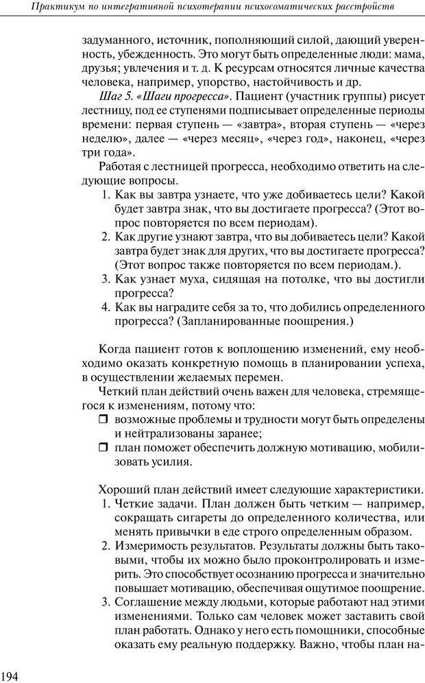 PDF. Практикум по психотерапии психосоматических расстройств. Кулаков С. А. Страница 191. Читать онлайн