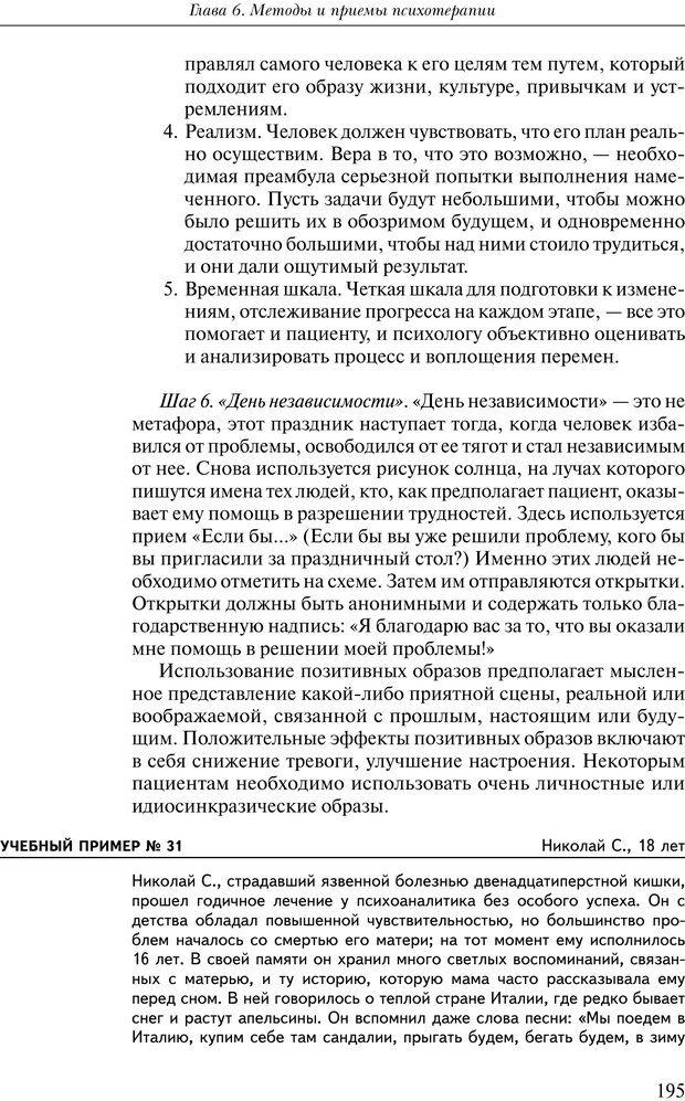 PDF. Практикум по психотерапии психосоматических расстройств. Кулаков С. А. Страница 192. Читать онлайн