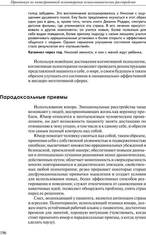PDF. Практикум по психотерапии психосоматических расстройств. Кулаков С. А. Страница 193. Читать онлайн