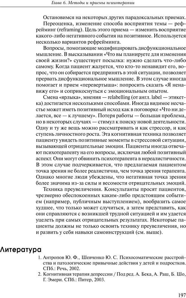 PDF. Практикум по психотерапии психосоматических расстройств. Кулаков С. А. Страница 194. Читать онлайн
