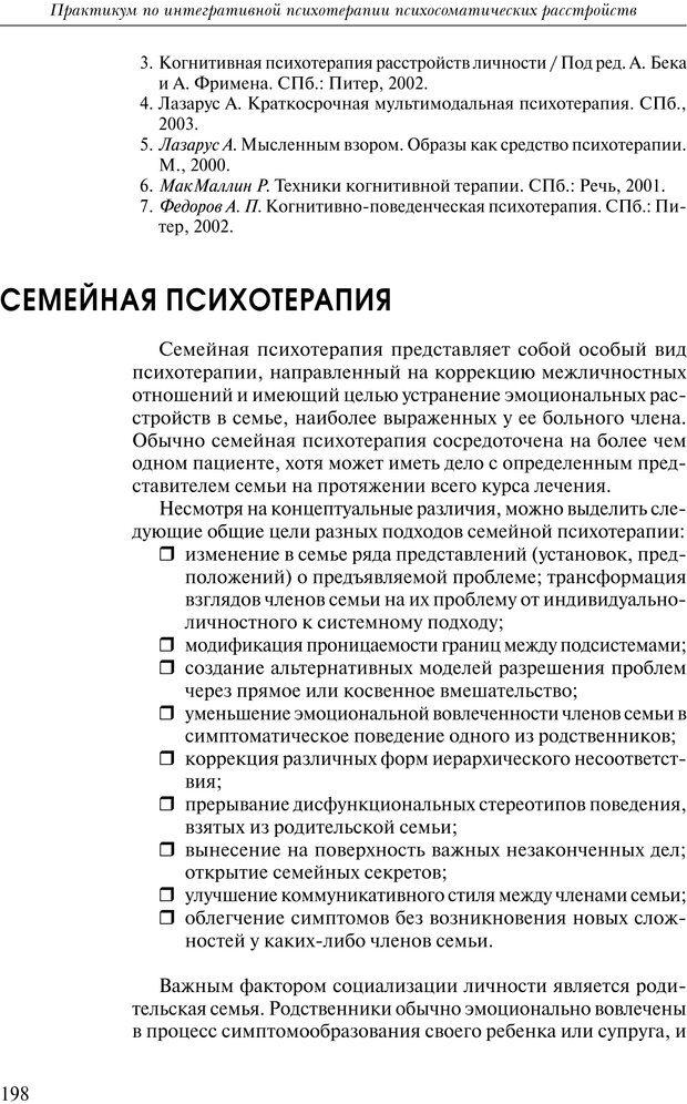 PDF. Практикум по психотерапии психосоматических расстройств. Кулаков С. А. Страница 195. Читать онлайн