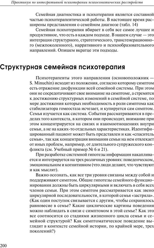 PDF. Практикум по психотерапии психосоматических расстройств. Кулаков С. А. Страница 197. Читать онлайн