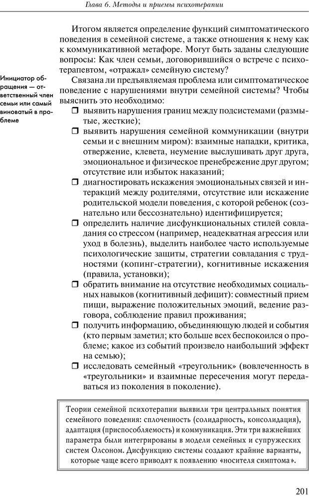 PDF. Практикум по психотерапии психосоматических расстройств. Кулаков С. А. Страница 198. Читать онлайн