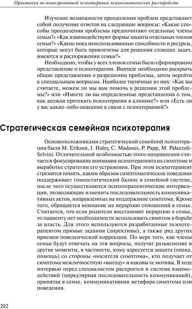 PDF. Практикум по психотерапии психосоматических расстройств. Кулаков С. А. Страница 199. Читать онлайн