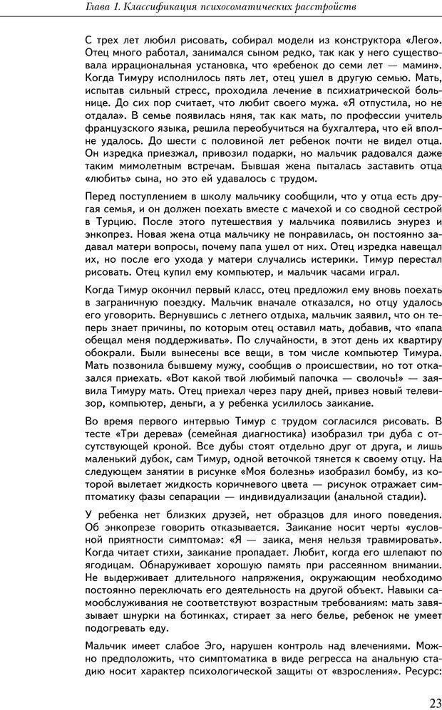 PDF. Практикум по психотерапии психосоматических расстройств. Кулаков С. А. Страница 20. Читать онлайн
