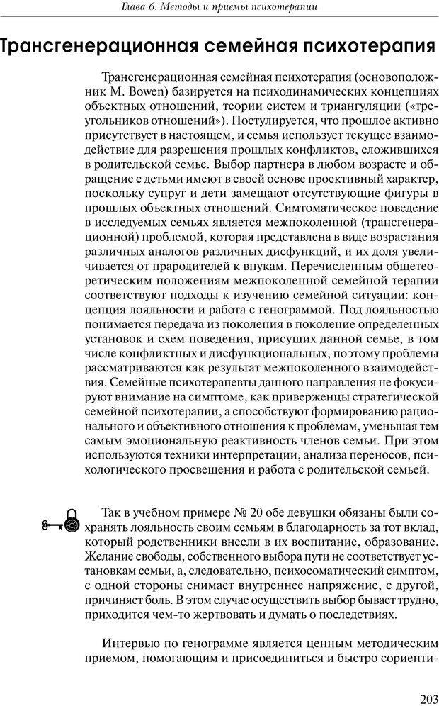 PDF. Практикум по психотерапии психосоматических расстройств. Кулаков С. А. Страница 200. Читать онлайн