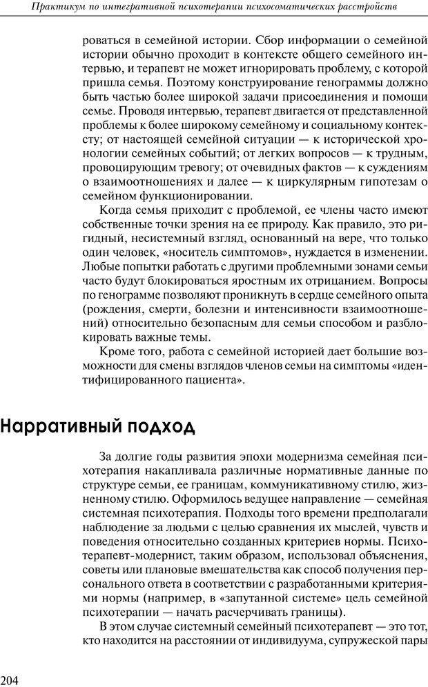 PDF. Практикум по психотерапии психосоматических расстройств. Кулаков С. А. Страница 201. Читать онлайн