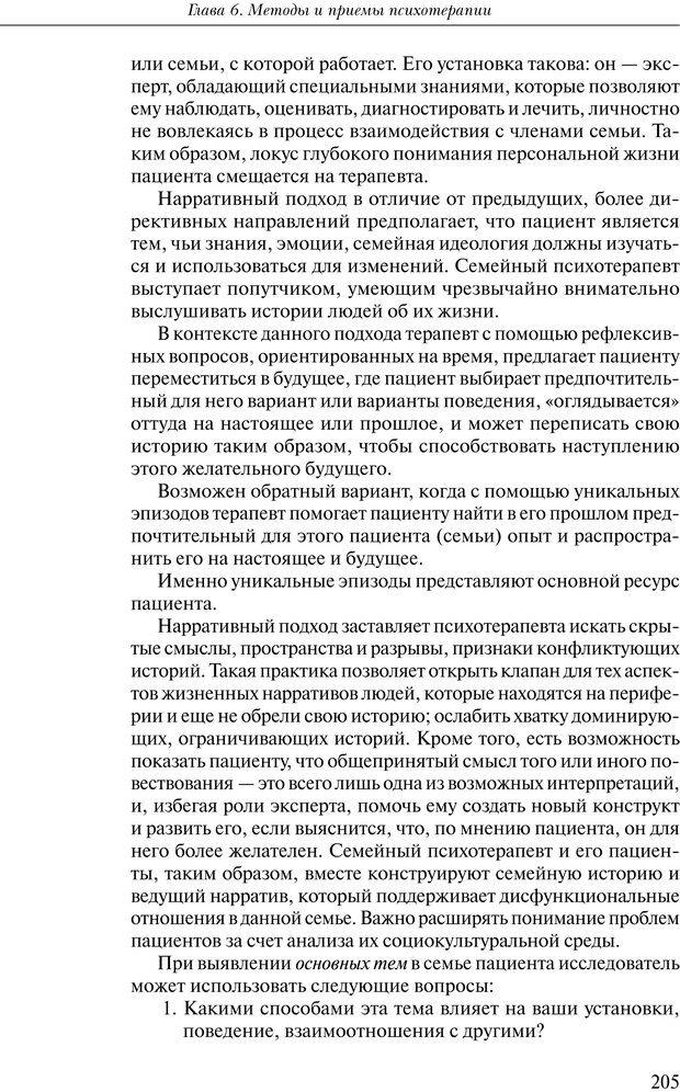 PDF. Практикум по психотерапии психосоматических расстройств. Кулаков С. А. Страница 202. Читать онлайн