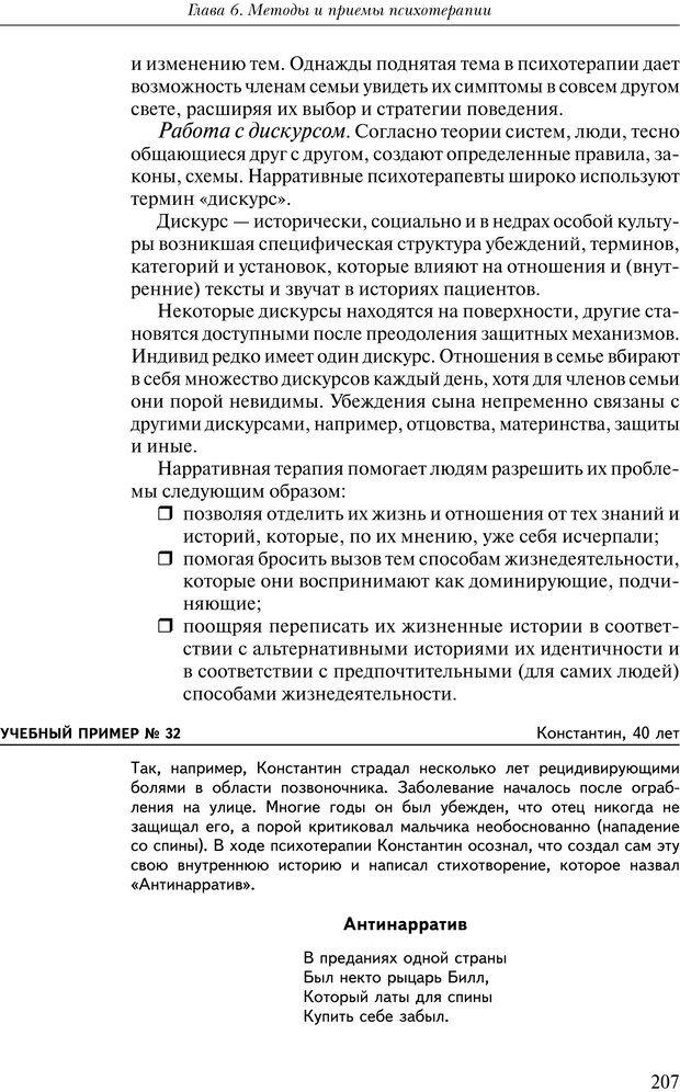 PDF. Практикум по психотерапии психосоматических расстройств. Кулаков С. А. Страница 204. Читать онлайн